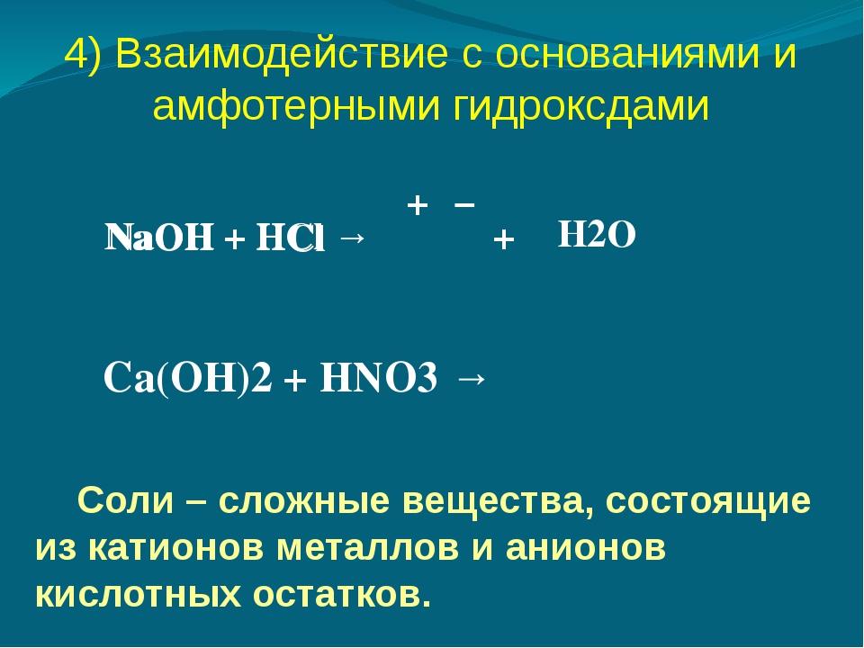 4) Взаимодействие с основаниями и амфотерными гидроксдами Соли – сложные вещ...