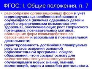 ФГОС: I. Общие положения. п. 7 разнообразие организационных форм и учет индив