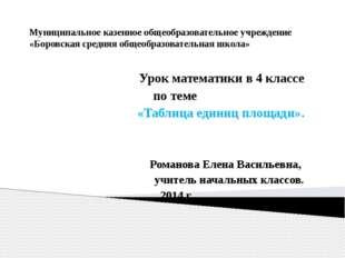 Муниципальное казенное общеобразовательное учреждение «Боровская средняя обще