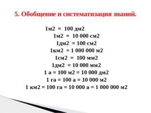 1м2 = 100 дм2 1м2 = 10 000 см2 1дм2 = 100 см2 1км2 = 1 000 000 м2 1см2 = 100