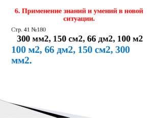 Стр. 41 №180 300 мм2, 150 см2, 66 дм2, 100 м2 100 м2, 66 дм2, 150 см2, 300 мм