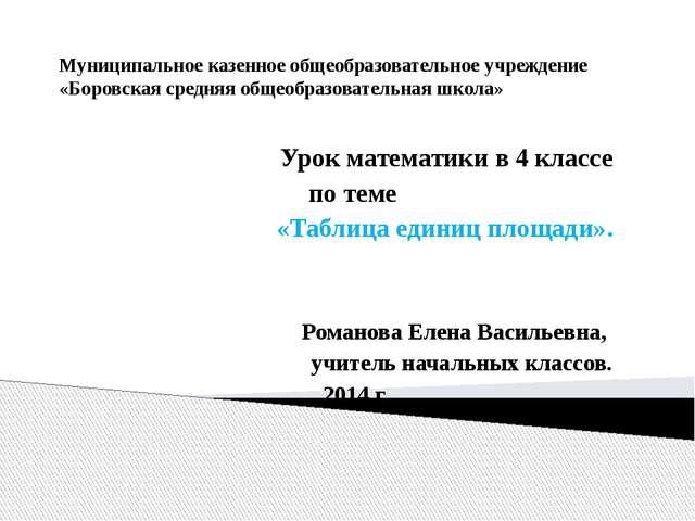 Муниципальное казенное общеобразовательное учреждение «Боровская средняя обще...
