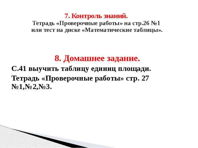 8. Домашнее задание. С.41 выучить таблицу единиц площади. Тетрадь «Проверочны...