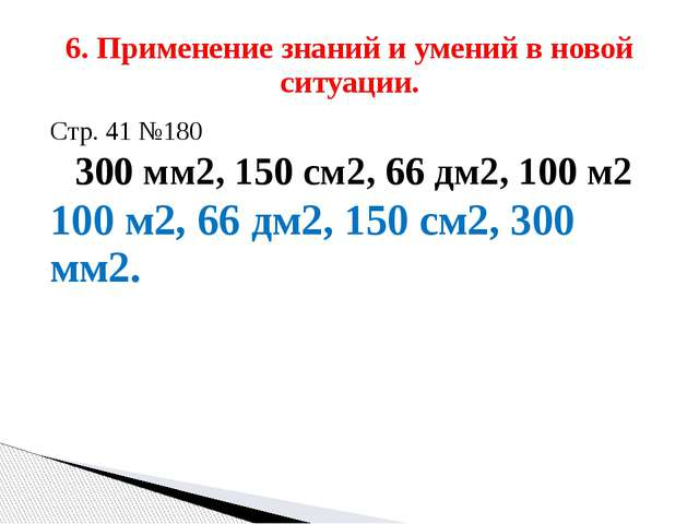 Стр. 41 №180 300 мм2, 150 см2, 66 дм2, 100 м2 100 м2, 66 дм2, 150 см2, 300 мм...