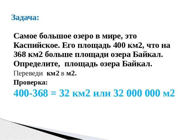 Самое большое озеро в мире, это Каспийское. Его площадь 400 км2, что на 368 к...