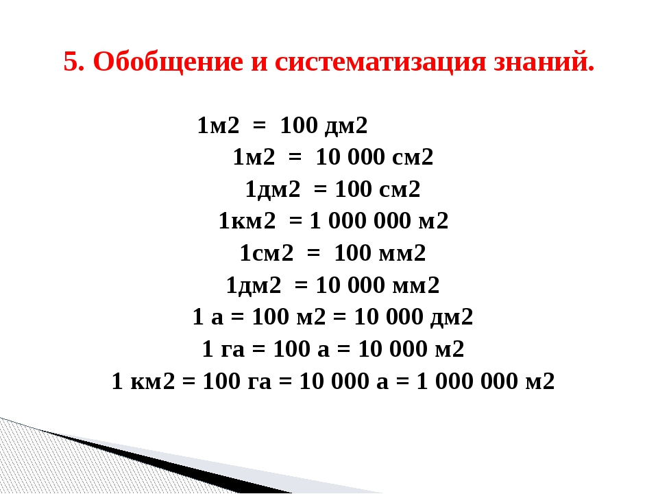 1м2 = 100 дм2 1м2 = 10 000 см2 1дм2 = 100 см2 1км2 = 1 000 000 м2 1см2 = 100...