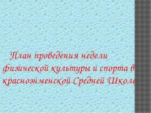 План проведения недели физической культуры и спорта в краснознменской Средне