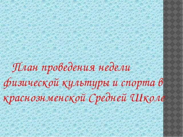 План проведения недели физической культуры и спорта в краснознменской Средне...