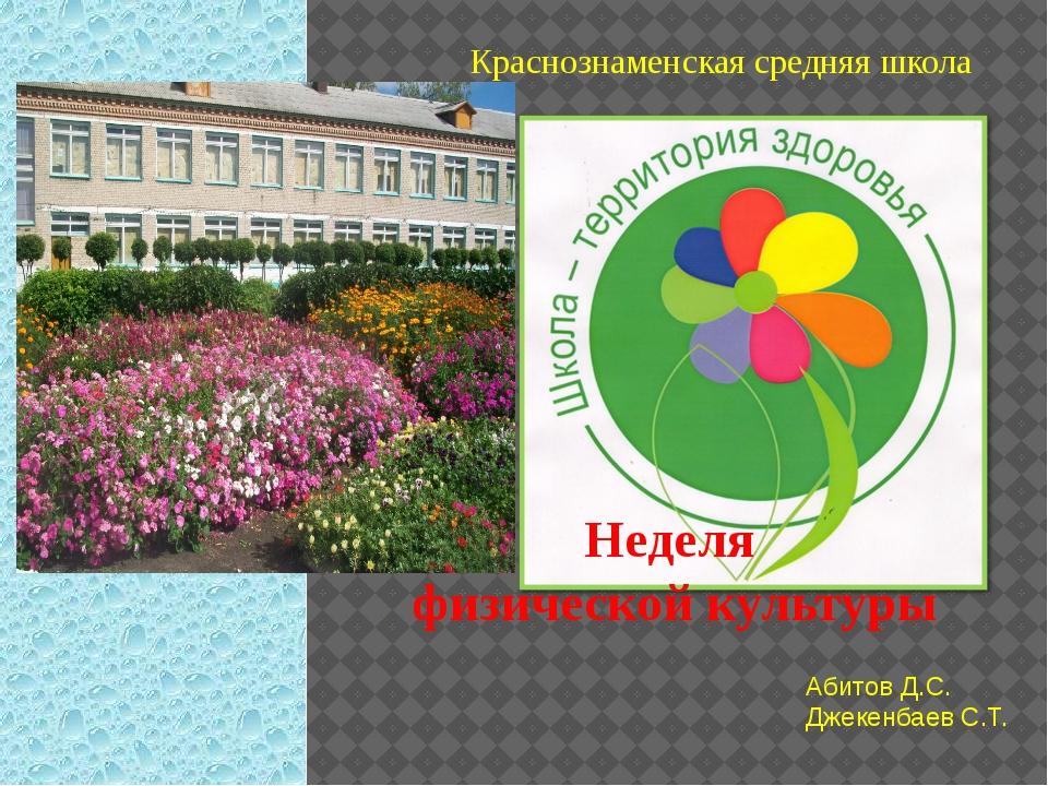Абитов Д.С. Джекенбаев С.Т. Краснознаменская средняя школа Неделя физической...