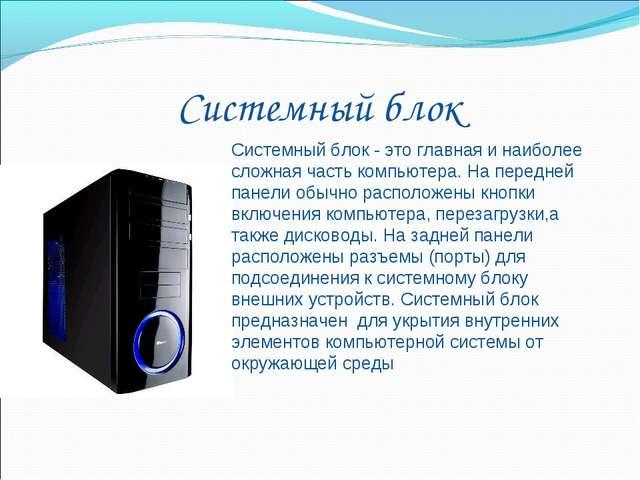 Системный блок Системный блок - это главная и наиболее сложная часть компьюте...