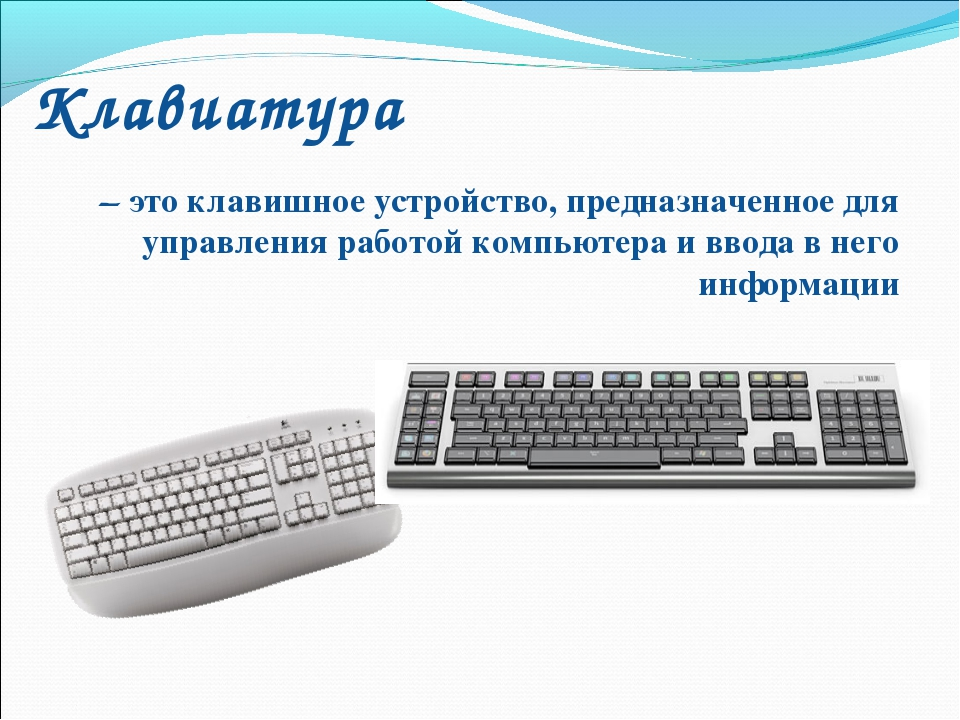 Клавиатура – это клавишное устройство, предназначенное для управления работой...