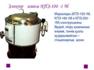 Электр қазаны КПЭ-100 -1 М Маркалары (КПЭ-100-1М, КПЭ-160-1М и КПЭ-250-1М) ко