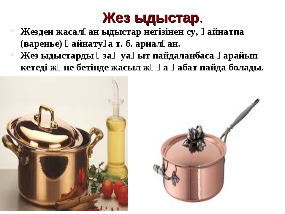Жез ыдыстар. Жезден жасалған ыдыстар негізінен су, қайнатпа (варенье) қайнату...