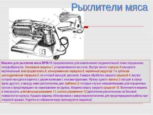 Машина для рыхления мяса МРМ-15 предназначена для измельчения соединительной