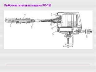 Рыбоочистительная машина РО-1М