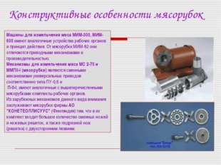 Конструктивные особенности мясорубок Машины для измельчения мяса МИМ-300, МИМ