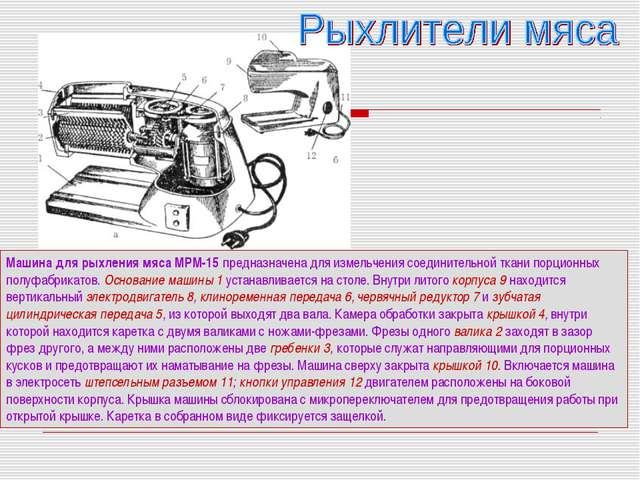 Машина для рыхления мяса МРМ-15 предназначена для измельчения соединительной...