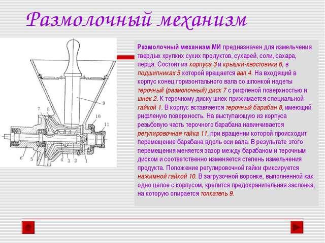 Размолочный механизм Размолочный механизм МИ предназначен для измельчения тве...