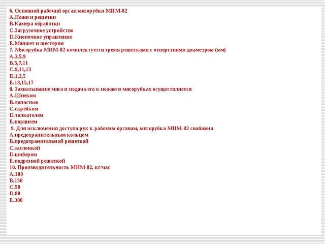 6.Основной рабочий орган мясорубки МИМ-82 Ножи и решетки Камера обработки За...