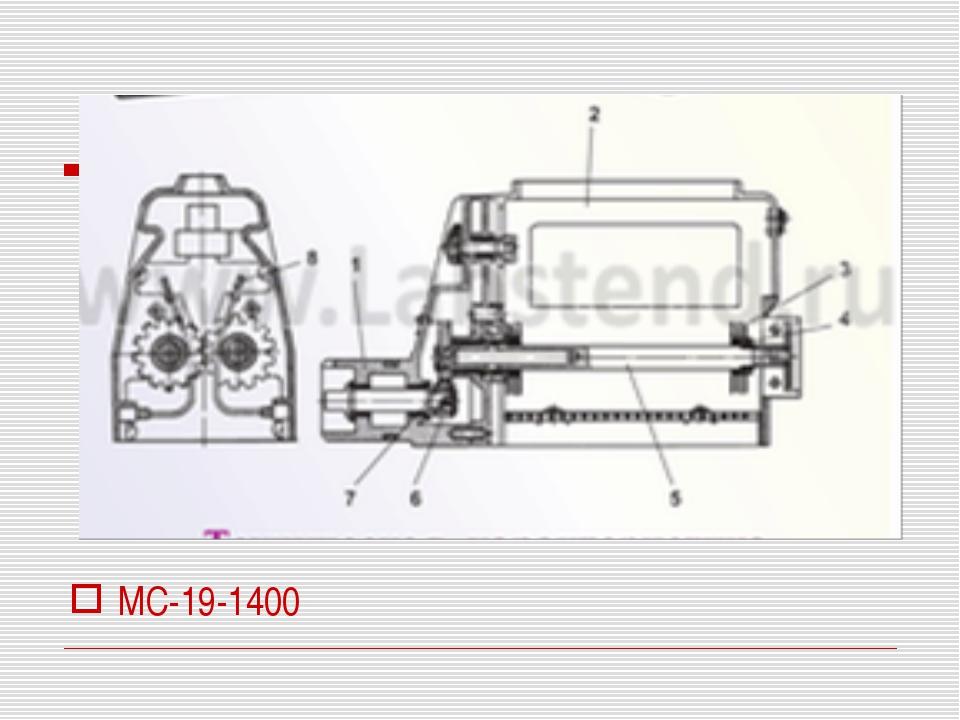 МС-19-1400
