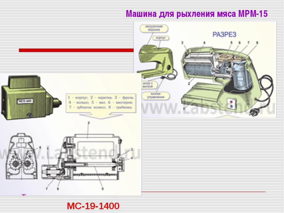 Машина для рыхления мяса МРМ-15 МС-19-1400