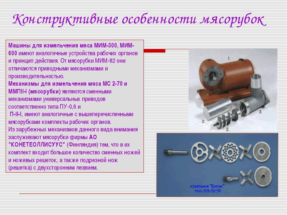 Конструктивные особенности мясорубок Машины для измельчения мяса МИМ-300, МИМ...