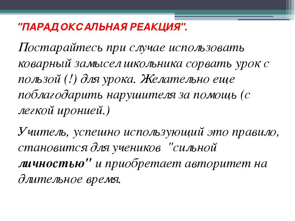 """""""ПАРАДОКСАЛЬНАЯ РЕАКЦИЯ"""". Постарайтесь при случае использовать коварный замыс..."""