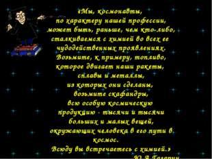 «Мы, космонавты, по характеру нашей профессии, может быть, раньше, чем кто-ли