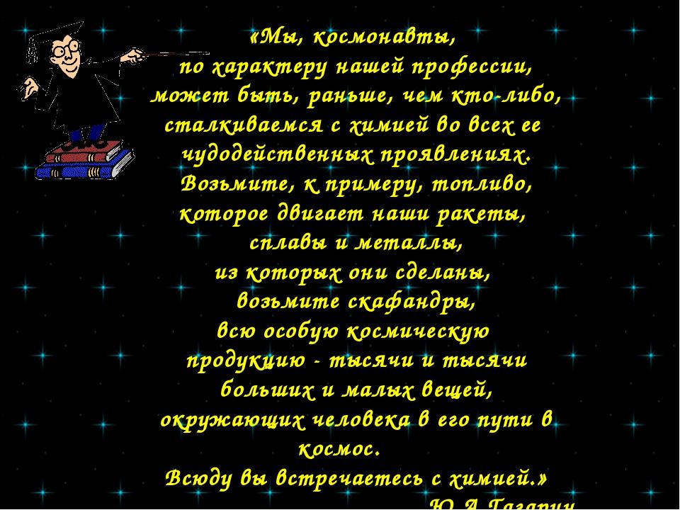 «Мы, космонавты, по характеру нашей профессии, может быть, раньше, чем кто-ли...