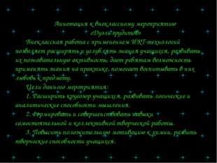 Аннотация к внеклассному мероприятию «Дуэль эрудитов» Внеклассная работа с пр