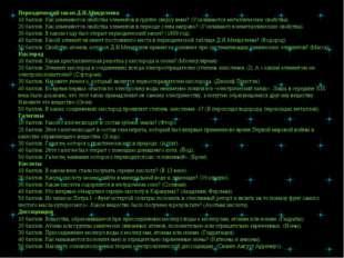 Периодический закон Д.И.Менделеева 10 баллов. Как изменяются свойства элемент