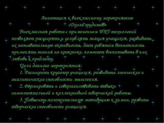 Аннотация к внеклассному мероприятию «Дуэль эрудитов» Внеклассная работа с пр...