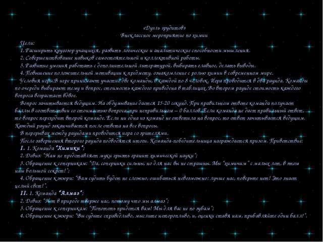 «Дуэль эрудитов» Внеклассное мероприятие по химии Цели: 1. Расширить кругозор...