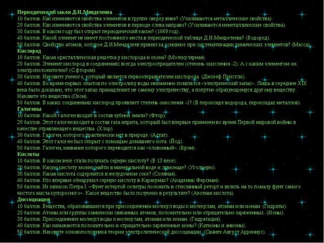 Периодический закон Д.И.Менделеева 10 баллов. Как изменяются свойства элемент...