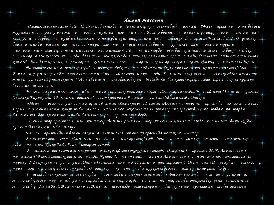 Химия жасасын «Химия жылы» аясында В. М. Скачков атындағы Қызыләскер орта мек...