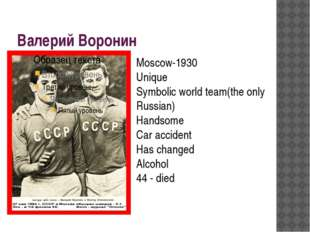 Валерий Воронин Moscow-1930 Unique Symbolic world team(the only Russian) Hand