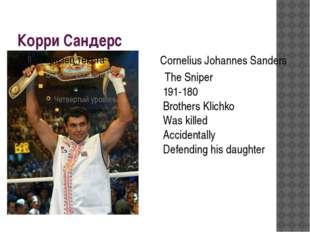 Корри Сандерс Cornelius Johannes Sanders The Sniper 191-180 Brothers Klichko