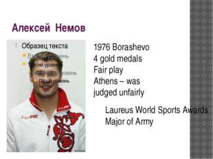 Алексей Немов 1976 Borashevo 4 gold medals Fair play Athens – was judged unfa