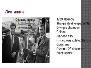 Лев яшин 1929 Moscow The greatest keeper of the cen. Olympic champion Colonel
