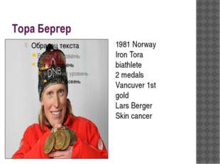 Тора Бергер 1981 Norway Iron Tora biathlete 2 medals Vancuver 1st gold Lars B