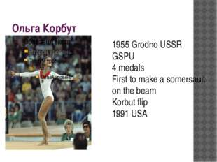 Ольга Корбут 1955 Grodno USSR GSPU 4 medals First to make a somersault on the