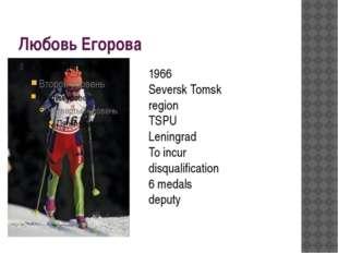Любовь Егорова 1966 Seversk Tomsk region TSPU Leningrad To incur disqualifica