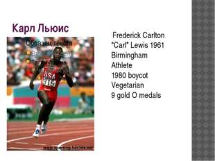 "Карл Льюис Frederick Carlton ""Carl"" Lewis 1961 Birmingham Athlete 1980 boycot"