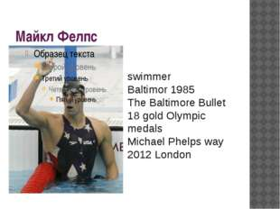Майкл Фелпс swimmer Baltimor 1985 The Baltimore Bullet 18 gold Olympic medals