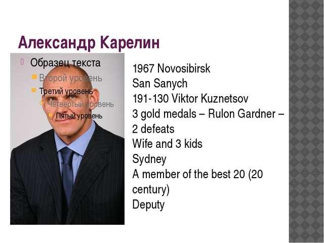 Александр Карелин 1967 Novosibirsk San Sanych 191-130 Viktor Kuznetsov 3 gold...