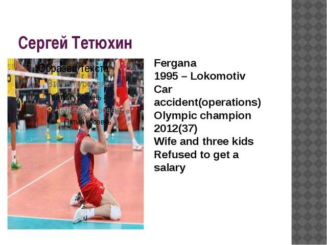 Сергей Тетюхин Fergana 1995 – Lokomotiv Car accident(operations) Olympic cham...