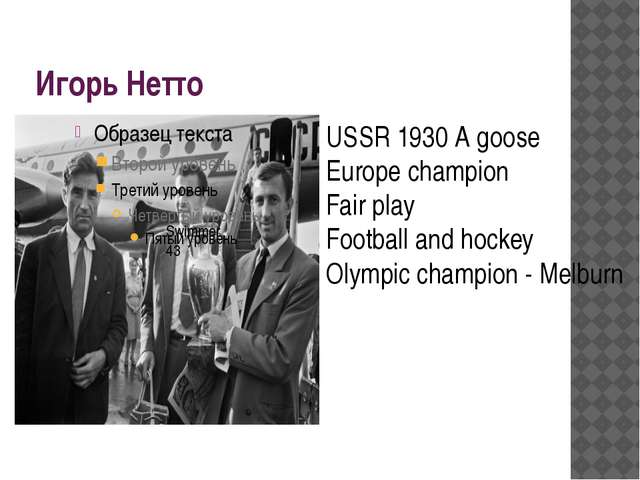 Игорь Нетто Swimmer 43 USSR 1930 A goose Europe champion Fair play Football a...