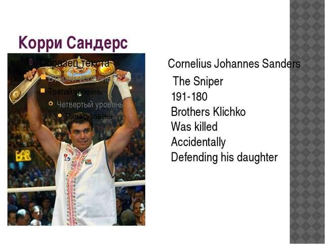 Корри Сандерс Cornelius Johannes Sanders The Sniper 191-180 Brothers Klichko...