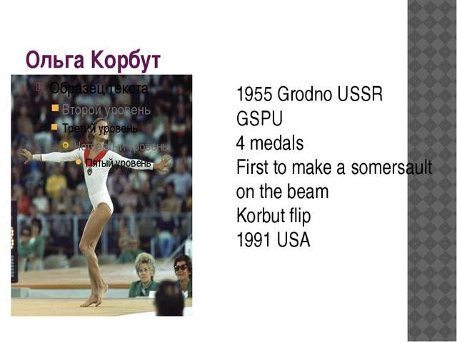 Ольга Корбут 1955 Grodno USSR GSPU 4 medals First to make a somersault on the...