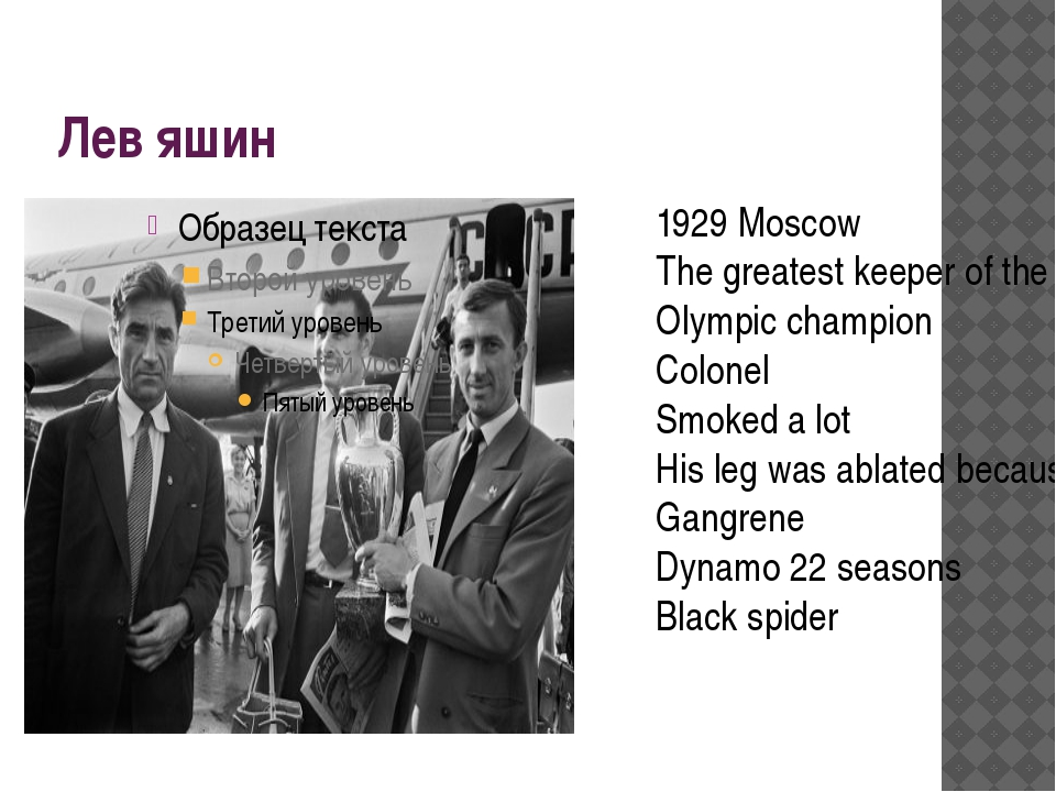 Лев яшин 1929 Moscow The greatest keeper of the cen. Olympic champion Colonel...